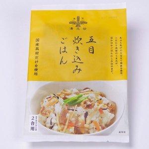 画像2: 国産五目炊込みご飯の素 100g