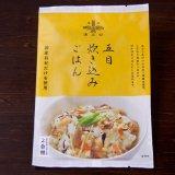 国産五目炊込みご飯の素 100g
