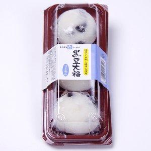 画像3: 黒豆大福 3個入(冷凍便配送)