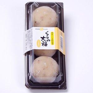画像2: くるみ大福 3個入(冷凍便配送)