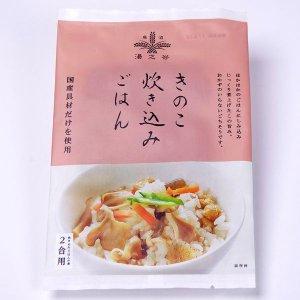 画像2: 国産きのこ炊込みご飯の素 100g