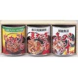 ふるさとの宴(けんちん汁・またぎ汁・きのこ汁各1缶セット)