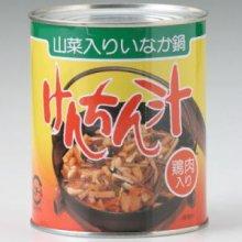 他の写真1: けんちん汁 2号缶 820g(4〜5人分)