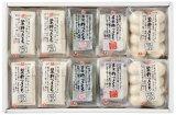 【ギフトにも♪】銘水黄金杵つき餅10袋詰合せ(D-40)