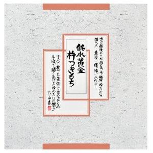 画像3: 銘水黄金杵つき餅6袋詰合せ(D-38)