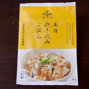 画像: 国産五目炊込みご飯の素 100g