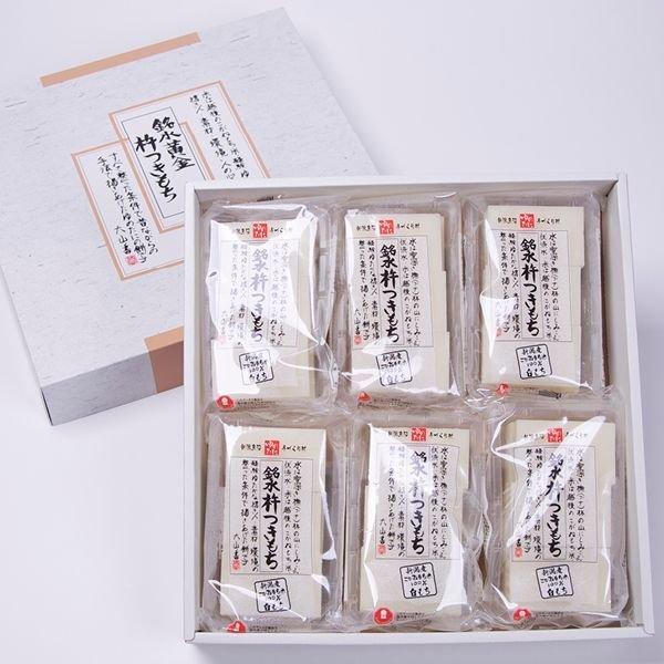 画像2: 【ギフトにも♪】銘水もち 白切り餅 6袋詰合せ(D-41) (2)