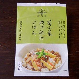 画像: 国産筍山菜炊込みご飯の素 100g