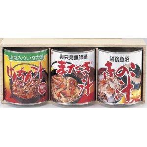 画像: ふるさとの宴(けんちん汁・またぎ汁・きのこ汁各1缶セット)