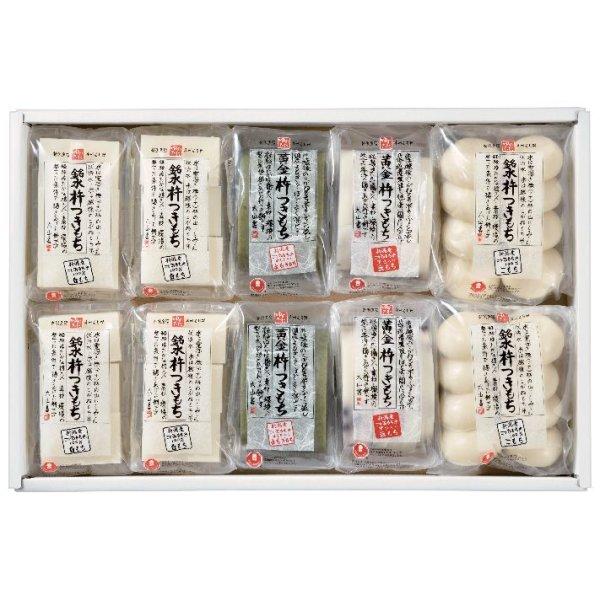 画像1: 銘水黄金杵つき餅10袋詰合せ(D-40) (1)