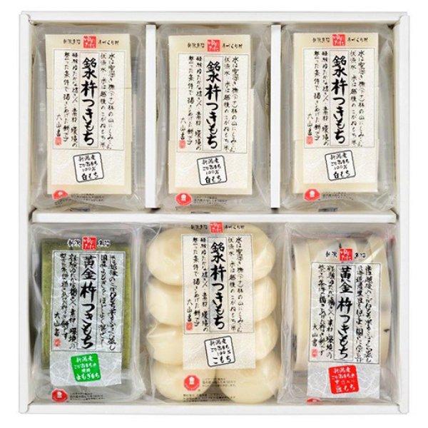 画像1: 銘水黄金杵つき餅6袋詰合せ(D-38) (1)