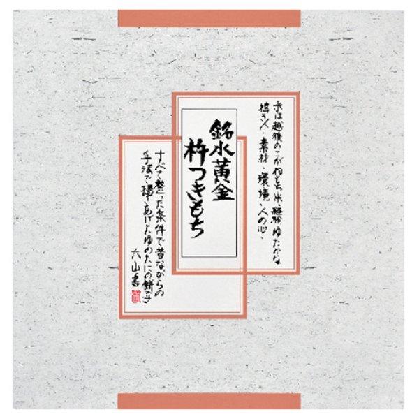 画像3: 【ギフトにも♪】銘水もち 白切り餅 6袋詰合せ(D-41) (3)